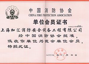 中国消防协会会员