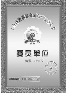 上海市消防协会消防产业委员